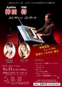 コンサート2020年6月21日姫路